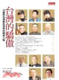 台灣的驕傲:12個把台灣推向世界的精采人物:小野-王美玉專訪對談
