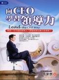 向CEO學習領導力:做為一名卓越的領導人-領袖氣質比權力更重要!