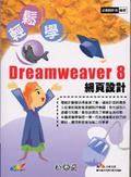 輕鬆學Dreamweaver 8網頁設計