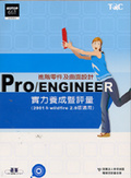 Pro/ENGINEER進階零件及曲面設計實力養成暨評量