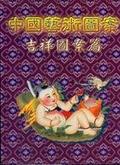 中國藝術圖案:吉祥圖案篇