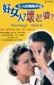 好女人?壞老婆?:女人的婚姻革命