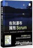 告別瀑布-擁抱Scrum:解析微軟與Adobe如何在30天內開發出新軟體