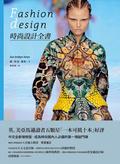 時尚設計全書