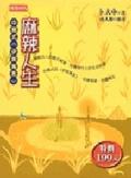 麻辣人生:中國式<<伊索寓言>>