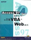 Access 97進階技巧:含巨集VBA及Web應用