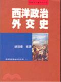 西洋政治外交史