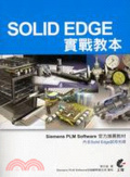 Solid Edge實戰教本