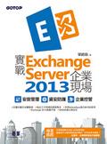 實戰Exchange Server 2013企業現場:安裝管理X資安防護X企業控管