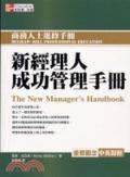 新經理人成功管理手冊