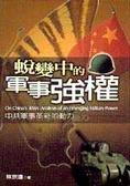蛻變中的軍事強權:中共軍事革新的動力