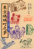 東京媽媽町之夢:日本地方小雜誌甞谷根千禀傳奇
