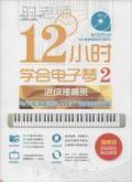 12小時學會電子琴2(進級提高班):電子琴演奏進級DVD視頻自學攻略
