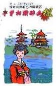寺曾相識醉幽楓:深秋的京阪古寺與楓紅