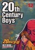 20世紀少年 12