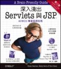 深入淺出Servlets與JSP