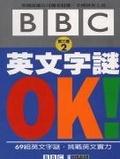 英文字謎OK!:69組英文字謎.挑戰英文實力