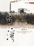 台灣百年糖紀