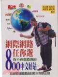 網際網路任你遊:你不會想錯過的800中文好站