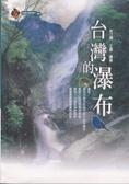 台灣的瀑布