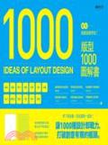 1000 Ideas of Layout Design 設計就該這麼好玩!版型1000圖解書