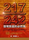 217/242:發現致富的必然率
