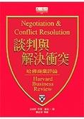 談判與解決衝突