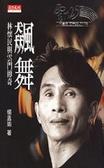 飆舞:林懷民與雲門傳奇