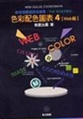 色彩配色圖表:安全色配色完全指南