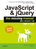 JavaScript & jQuery:the missing manual國際中文版