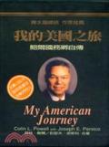我的美國之旅:鮑爾國務卿自傳