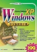 Windows XP Home Edition中文版使用手冊