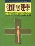 健康心理學