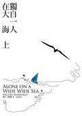 獨自一人-在大海上