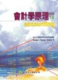 會計學原理