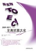 2009-2011 NEW TOEIC全真試題大全