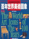 百年世界美術圖象