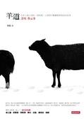 羊道:游牧 春記事