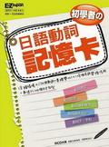 初學者日語動詞記憶卡