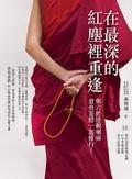 在最深的紅塵裡重逢:與六世達賴喇嘛倉央嘉措一起修行!