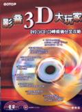 影音3D大玩家:DVD/VCD/CD轉燒備份全攻略