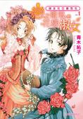 維多利亞薔薇色1:戀之禮服與花樣淑女