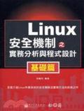 Linux安全機制之實務分析與程式設計:基礎篇