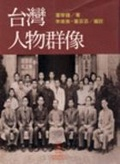 台灣人物群像