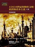 15-18世紀的物質文明、經濟和資本主義