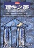 理性之夢:這世界屬於會做夢的人