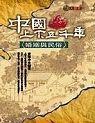 中國上下五览年:婚姻與民俗