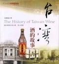 台灣酒的故事