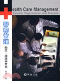 醫務管理:制度、組織與實務:system- organization- and practice