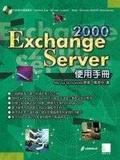 Exchange 2000 Server使用手用